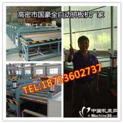 新型自动拼板机价格 新型自动木工拼板机报价 国豪机械