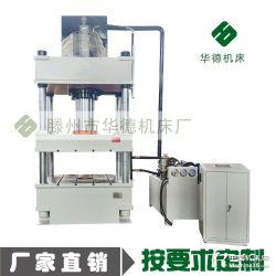 供应华德200吨玻璃钢花盆成型液压机
