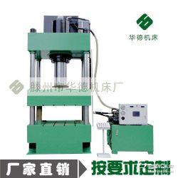 供应400吨玻璃钢垃圾桶成型液压机 玻璃钢分线盒油压机