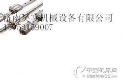 供应雕刻机专用直线导轨