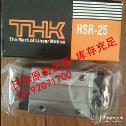 供应THK线性导轨HSR30A HSR30LA滑块邯郸代理商