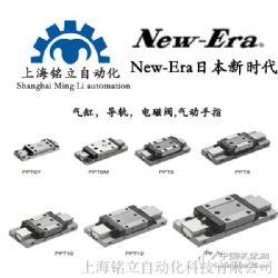 供应NEW-ERA日本新时代电磁阀、气缸类产品