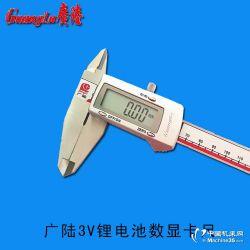 广陆牌3V金属罩壳电子数显卡尺0-150MM批发