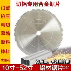 切铝合金锯片 8-20寸80/100/120齿