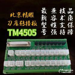 北京精雕刀库转接板 TM4505转接板 信号转接板