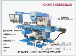 供應數控銑床XK6036立式升降臺數控銑床大行程高品質精密數