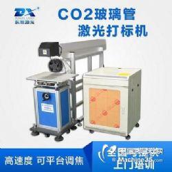东旭CO2金属射频管激光打标机食品包装皮革塑料PCB板激