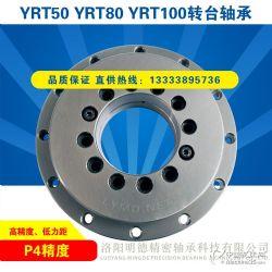 YRT50YRT80YRT100轉臺軸承機床精密軸承分度頭