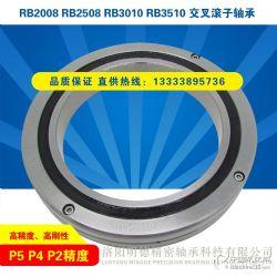 RB2008RB2508RB3010RB3510交叉滾子軸承