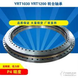 YRT1030YRT1200轉臺軸承 回轉支承 高精分度頭