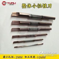 供應允利整體式小孔徑鏜刀片