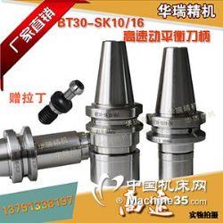 供应BT30SK10/16高速动平衡数控加工中心刀头无风阻