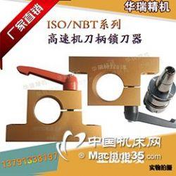 供应ISO30/NBT30无键槽刀柄锁刀座刀头卸刀座