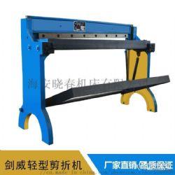 厂家生产定制脚踏式剪板机