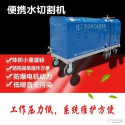 便携式小型水刀水切割机 高压水切割机 切油罐石材管道专用可租