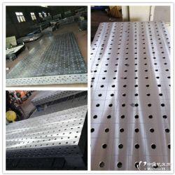 供应三维�e柔性焊接工装平台夹具机器免费稳赚计划人焊接平台