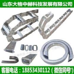 供应金属拖链