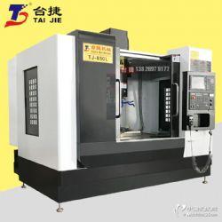 供应850加工中心 模具产品加工专用立式加工中心