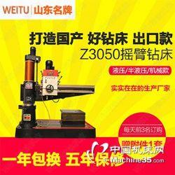 伟途机床 生产厂家z3050液压摇臂钻床立式