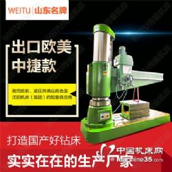 伟途机床 生产厂家z3080液压摇臂钻床立式大型钻床