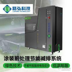 路弘科技脱脂液除油,节能减排系统