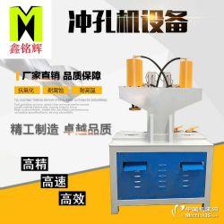 金屬管材沖孔機鋁合金制品管材沖孔機不銹鋼管材沖弧機