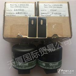 Graviner油霧濃度探測器MK6