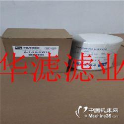 供应A-1-20-CW10富卓滤芯