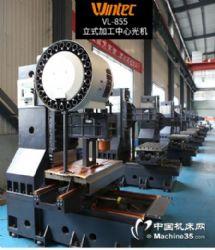 VL-855线轨系列立式加工机光机