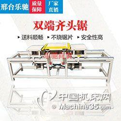 供应双端锯  专业用于制做木托盘专用设备  齐头锯双头锯厂家