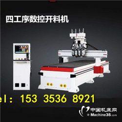 多功能四工序开料机价格、实木衣橱柜四工序开料机