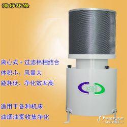 油雾收集器 cnc加工中心油雾净化器 油雾处理设备厂家直销