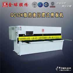 供应QC12K-6x4000江苏南京金球剪板机数控液压摆式