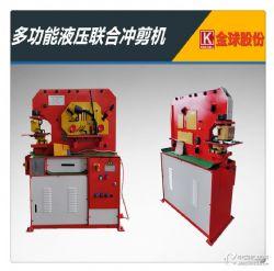 供應南京金球機床Q35Y-12多功能液壓聯合沖剪機