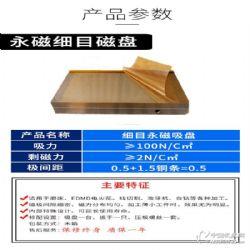 供应磨床细目永磁吸盘线切割磁盘平面磨吸盘精密磁台