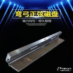 供应细目永磁吸盘正弦弯弓斜度磁盘单倾密极角度磁台
