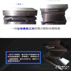 供应双向角度斜度磁盘磨床用细目正弦永磁双倾复合可调磁台