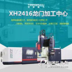 廠家銷售數控龍門加工中心 XH2416 重削切 數控龍門銑床