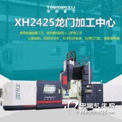 廠家直銷 重型數控龍門加工中心cnc數控龍門銑床加工中心終身