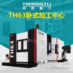 廠家直銷TH63臥式數控加工中心 臥式加工中心機床 終身維修