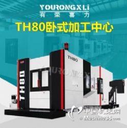 廠家直銷TH80臥式加工中心 強力加工中心 數控加工中心 終