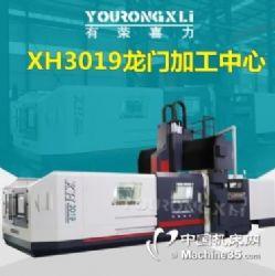 廠家銷售大型龍門加工中心XH3019 數控龍門加工中心銑床終
