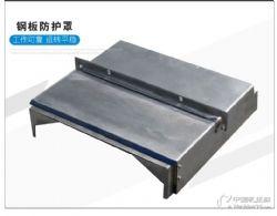 供应优质机床导轨钢板防护罩金属伸缩式不锈钢防护罩VMC-85