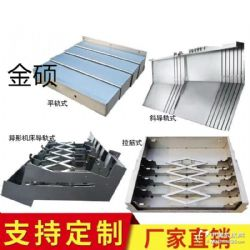 供应数控机床加工中心保护罩机床伸缩护板钣金 850机床导轨钢