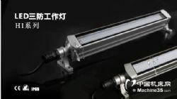 朗锐九家三防工作灯 LED长条形三防灯 IP68带防爆证