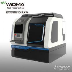 肯纳WIDMA五轴数控工具磨床 刀具磨床