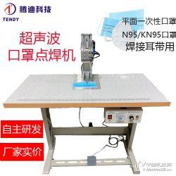广东超声波点焊机