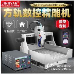 晶研4040数控雕刻机小型四轴铜铝玉石 方轨cnc精雕机