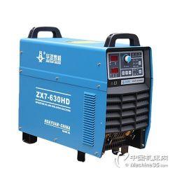 供應華遠逆變式直流弧焊機ZX7-630HD