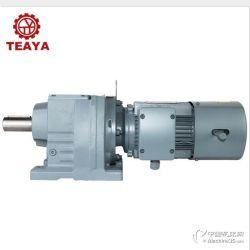 台亚厂家直销R系列减速机,高精度斜齿轮硬齿面减速机